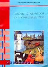 История средних веков 6 кл.Рабочая тетрадь-альбом