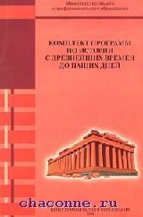 Комплект программ по истории с древнейших времен до наших дней