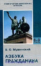Азбука гражданина 8-9 кл. Учебник