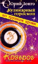 Козерог. Кулинарный гороскоп по группам крови