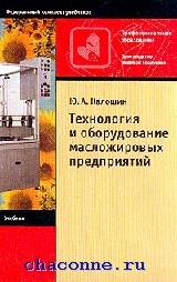 Технология и оборудование масложировых предприятий