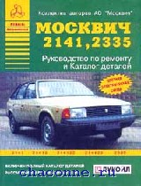 Руководство + каталог Москвич 2141,2335
