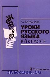 Уроки русского языка 8 кл