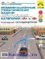 Экзаменационные задачи (тематические) по правилам дорожного движения АВ