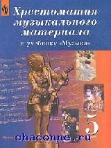 Музыка 1 кл (1-3), 2 кл (1-4). Учебник
