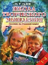 Школа творческого мышления. Пособие по русскому языку 1-4 кл