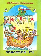 Игралочка. Для детей и родителей в 2х томах