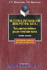 История зарубежной литературы 19 века