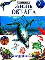 Жизнь океана