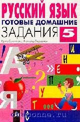 Готовые домашние задания 5 кл. Русский язык