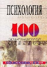 Психология. 100 экзаменационных ответов