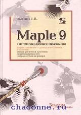 Maple 9 в матем-ке,физике и образовании