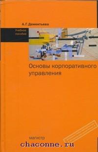 Основы корпоративного управления. Учебное пособие