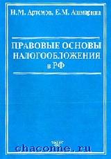 Правовые основы налогообложения в РФ