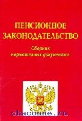 Пенсионное законодательство РФ