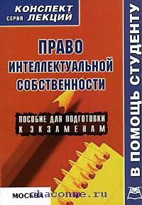 Право интеллектуальной собственности