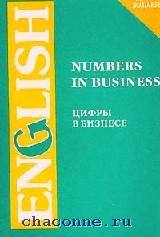 Цифры в бизнесе