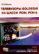 Телевизоры Goldstar на шасси PC04, PC91A