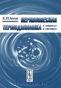 Неравновесная термодинамика в вопросах и ответах