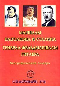 Маршалы Наполеона и Сталина. Генерал-фельдмаршалы Гитлера