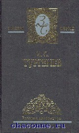 Тургенев в 3х томах