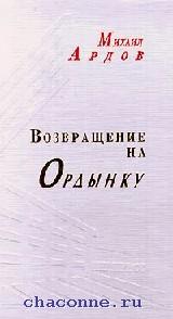 Возвращение на Ордынку