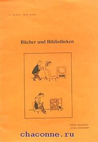 Bucher und Bibliotheken. Учебное пособие по немецкому языку