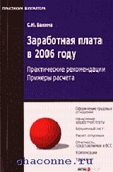 Заработная плата в 2006 году