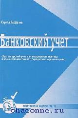 Банковский учет и операционная техника в коммерч. банках