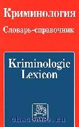 Криминология. Словарь-справочник