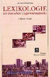 Лексикология современного немецкого языка. Курс лекций