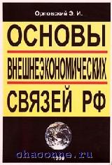 Основы внешнеэкономических связей РФ
