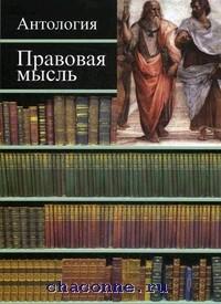 Правовая мысль. Антология