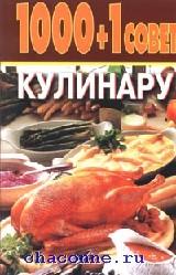 1000+1 совет кулинару