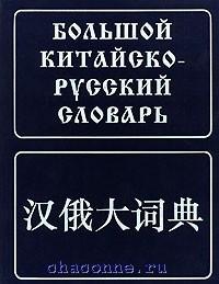 Большой китайско-русский словарь 120 000 слов