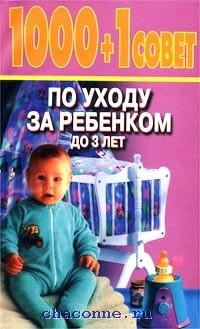 1000+1 совет по уходу за ребенком до 3 лет