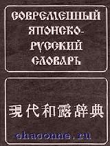 Современный японско-русский словарь 160 000 слов
