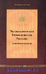 Экономическая безопасность России. Денежный фактор