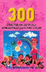 300 ответов на вопросы заведующей детским садом