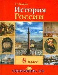 История России 8 кл 19-начало 20 века. Учебник