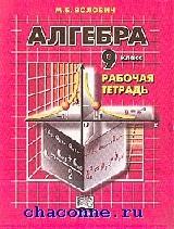 Алгебра 7 кл. Рабочая тетрадь