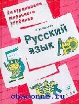 Русский язык 5 кл. За страницами школьного учебника