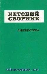 Кетский сборник. Лингвистика
