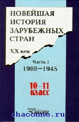 Новейшая история зарубежных стран 20в 10-11 кл в 2х томах