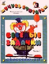 Веселые задачки. Арифметика для малышей в 3х томах