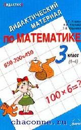 Дидактические материалы по математике 3 кл (1-4)