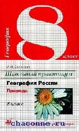 География России 8 кл. Природа. Школьный практикум