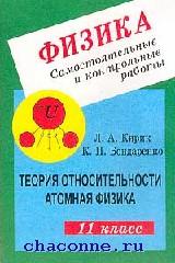 Физика 11 кл. Самостоятельные и контрольные работы. Теория относительности. Атомная физика