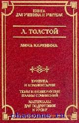 Анна Каренина. Критика и коммент.