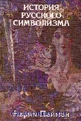 История русского символизма